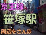 笹塚駅の住みやすさは?/新宿から1駅