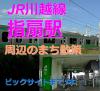 指扇駅の住みやすさは?/秋葉神社