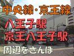 八王子駅・京王八王子駅の住みやすさは?/都内初雪観測点