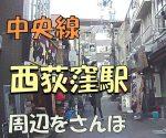 西荻窪駅の住みやすさは?/おひとり様女子に人気