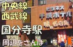 国分寺駅の住みやすさは?/駅北口開発中