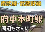 府中本町駅の住みやすさは?治安や環境は?