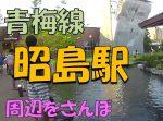 昭島駅の住みやすさは?/森街と森公園