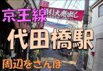 代田橋駅の住みやすさは?/沖縄タウン