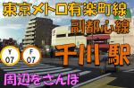 千川駅の住みやすさは?/とんかつそば!?