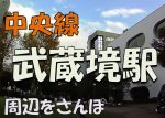 武蔵境駅の住みやすさは?/ファミリー向け