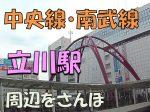 立川駅の住みやすさは?/東京西部最大都市