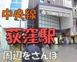 荻窪駅の住みやすさは?/杉並のターミナル駅