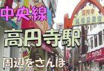 高円寺駅の住みやすさは?/若者と社会人の語り場