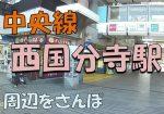 西国分寺駅の住みやすさは?/2種類の東京行
