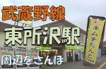 東所沢駅の住みやすさは?/キムチ団子とオランダ坂