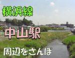 中山駅の住みやすさは?/ズーラシア