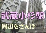 武蔵小杉駅の住みやすさは?住みたい街上位の実力は?